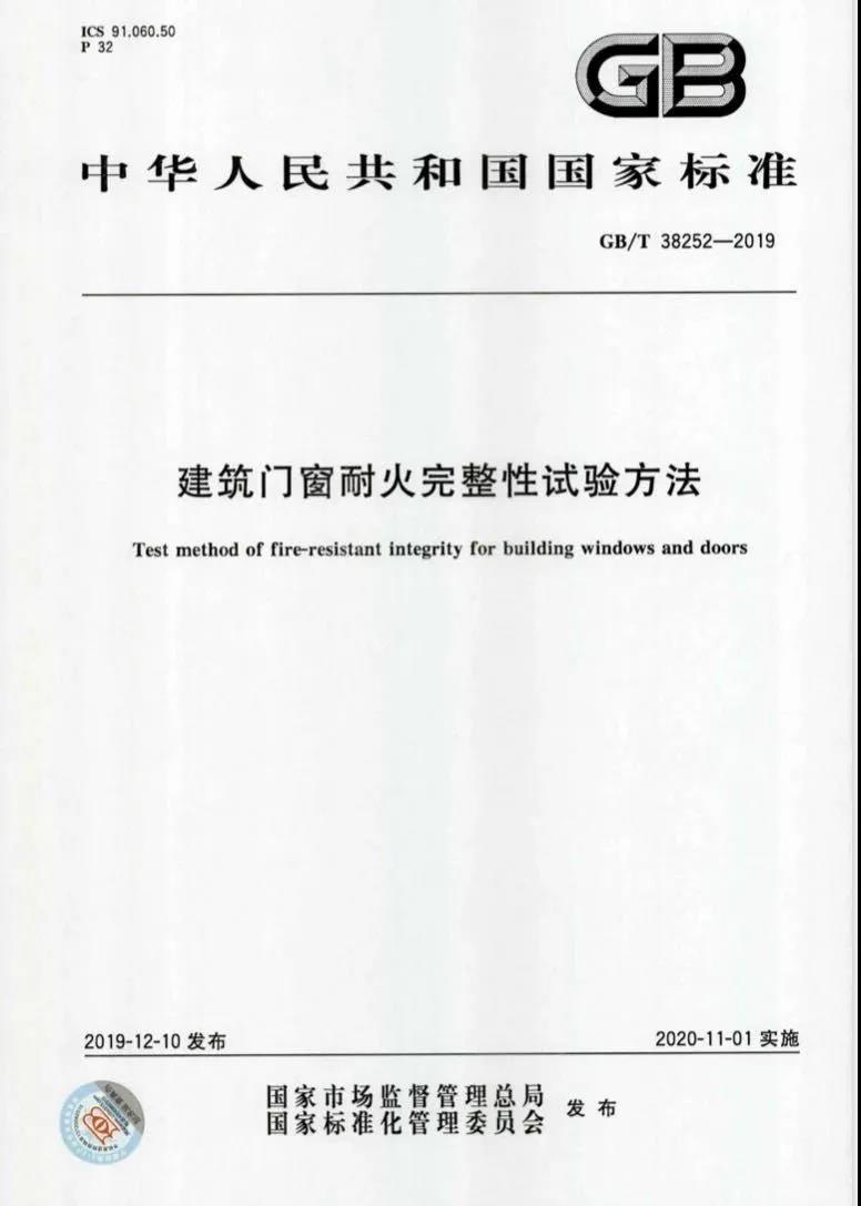 11月1日国家标准《建筑门窗耐火完整性试验方法》将正式实施