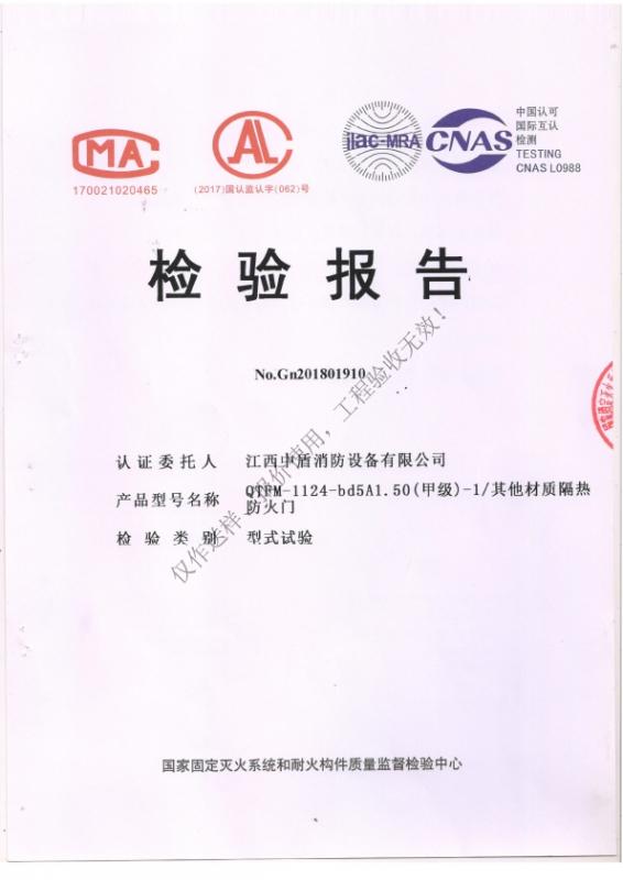 QTFM-1124-bd5A1.50(甲级)-2其他材质隔热防火门