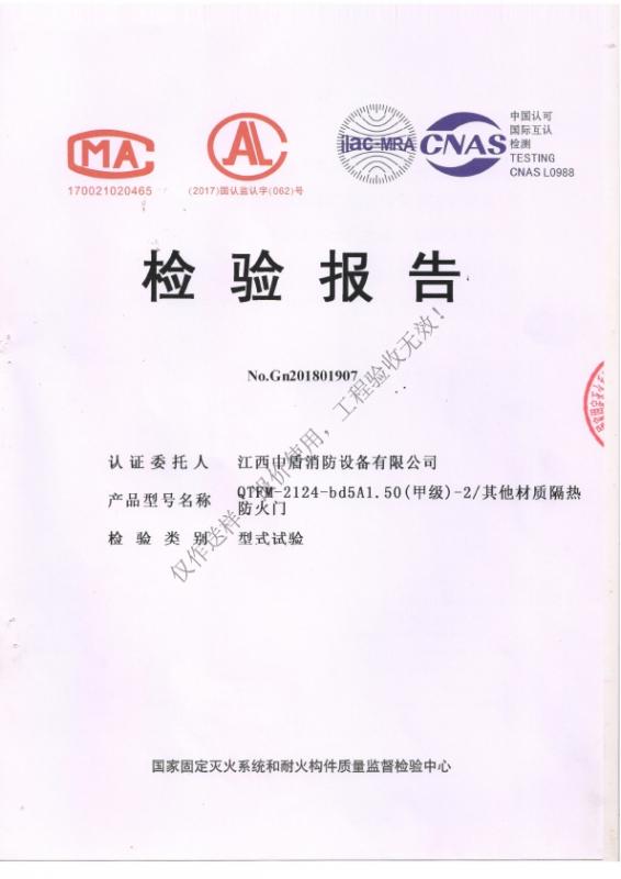 QTFM-2124-bd5A1.50(甲级)-2其他材质隔热防火门