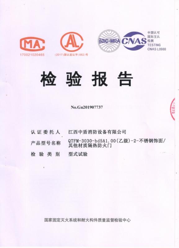 QTFM-3030-bd5A1.00(乙级)不锈钢饰面