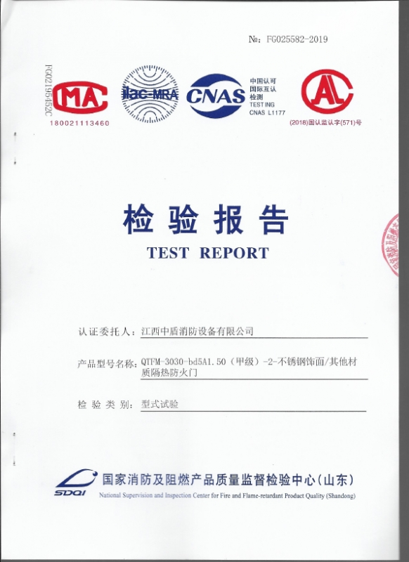 QTFM-3030-bd5A1.50(甲级)不锈钢饰面